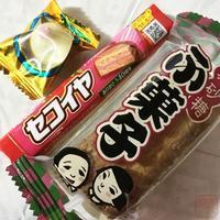 駄菓子。 - 続・関西風味おべでれや!