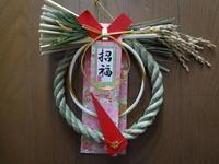 輪飾り - 花と俳句のコラボレーション