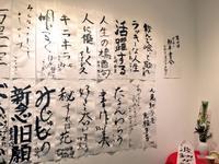 第四回六本木スペースビリオン新年書会 - 佑美帖