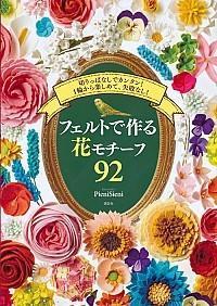 著作本が発売開始されました~フェルトで作る花モチーフ92(講談社)~ - ビーズ・フェルト刺繍作家PieniSieniのブログ
