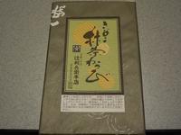 お土産・辻利 - つれづれ食日記