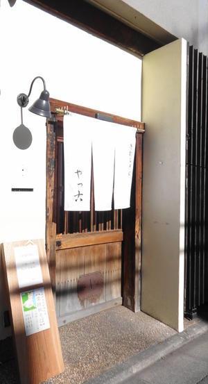 学芸大学「手打ちそばやっこ」へ・・・ - 一茶庵 片倉英統のブログ