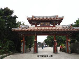 沖縄旅行(2) 駄々曇りの首里城 - Specialita VitaⅡ