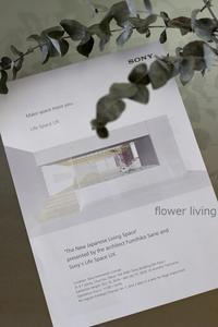 「新しい日本の居住空間」 @銀座ソニービル5F - flower living