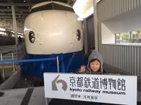 京都鉄道博物館☆ - 高橋愛のBLOG