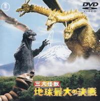 『三大怪獣 地球最大の決戦』 - 【徒然なるままに・・・】