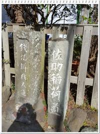連なる赤鳥居の佐助稲荷とランチ@鎌倉巡礼② - 続☆今日が一番・・・♪