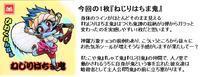 【開封レビュー】つくも鬼譚シールグミ〜伝説の三神鬼〜(第3弾)(11個目〜20個目) - BOB EXPO