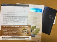 JAL JGC修行 2016 ~家族編~  サファイアカード到着 - つねきちとお友達(ぐ~たら主婦の備忘録)