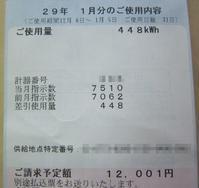 電気料金 2017/1 - さんさんルル