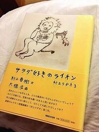 サラダ好きのライオン 村上ラヂオ3  - ビバ自営業2
