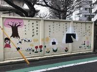 街の壁の絵 - studio acca 一級建築士事務所の日々の事