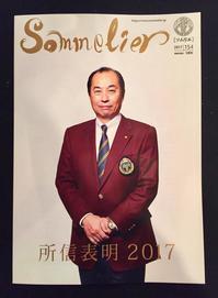 """Sommelier""1月刊 - fu-de-sign*文字日和*"