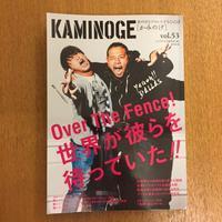 KAMINOGE vol.53 - 湘南☆浪漫