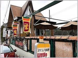 西宮 船坂に本格的なスリランカ料理店が! リトルランカ - つれづれなるままに