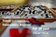 """""""立体刺繍ブローチ「LM」エルム~POP UP part3 ~1/29sunまで!"""" - SHOP ◆ The Spiralという館~カフェとインポート雑貨のある次世代型セレクトショップ~"""