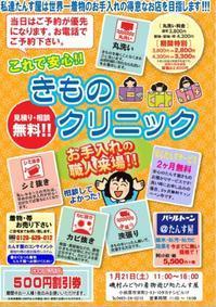 着物クリニック IN 小田原 - 磯村みどり着物遊び処たんす屋 ブログ