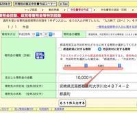 マック OS X 10.11 El Capitan で e-Tax - ■■ Ainame60 たまたま日記 ■■