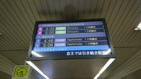「おとなびパス」で逝くJR西日本優等列車乗りまくりの旅(・∀・) 【1】プロローグ(序章)編 - わたしゃお気楽さらり~まん♪ (・∀・)