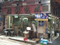 秋の香港 19. 威記粥店にてお粥の朝食再び&カフェでお茶 - マイ☆ライフスタイル