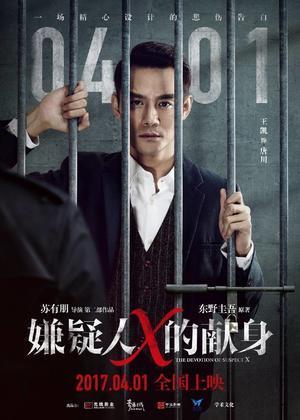 容疑者Ⅹの献身 中国版登場 - 空色の便箋