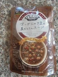 スパイシーなカレー 「ダルーラ」食べています! - 初ブログですよー。
