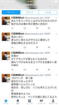 川田絢音bot - ドゥルカマラ島