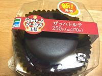ファミマ:「ザッハトルテ」を食べた♪濃厚!! - CHOKOBALLCAFE