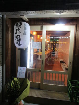 緊急速報!『立ち飲み処(酒)田平運送』蒸し燗の旨さに驚愕す!(広島白島) - タカシの流浪記