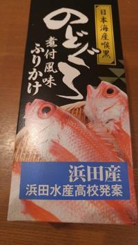 島根のお土産「のどくろふりかけ」 - 料理研究家ブログ行長万里  日本全国 美味しい話