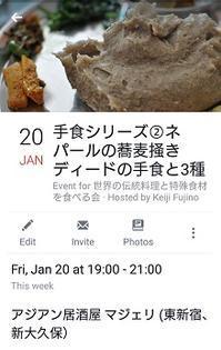 ご存知、東新宿マジェリにて第2回手食の会を開催しました - kimcafeのB級グルメ旅