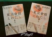 東京會舘とわたし - 1st. Leaf