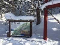 ピンネシリ岳 - hyple life!