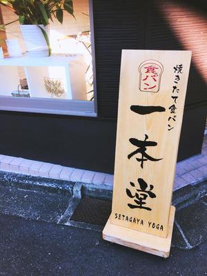 食パン専門店一本堂@用賀(旅行おでかけ部門) - ::驟雨Ⅱ::