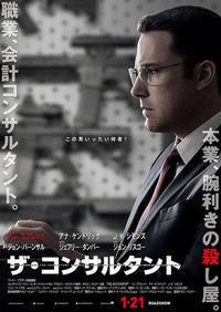 映画「ザ・コンサルタント」 - 日々の雑記ノオト