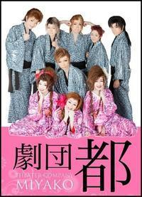 人生初の大衆演劇 劇団都@梅南座 - スカパラ@神戸 美味しい関西 メチャエエで!!