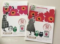 マリメッコ展ポストカード×小型印「第3回関東郵趣サロン 楽しい切手展」のお便り - てのひら書びより