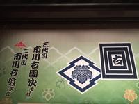 寿新春大歌舞伎 - 小天堂 江戸日記