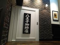 八王子珈琲店 - よく飲むオバチャン☆本日のメニュー