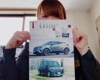 WEBだけじゃない!トヨタのマガジン - 釧路トヨタ 本社ショールームブログ