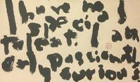 風で雪が舞う…       「s」 - 筆文字・商業書道・今日の一文字<札幌描き屋工山>