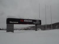 KIROROに行ってきました! - 渡バリ病棟
