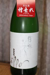 澄川酒造 「東洋美人 ippo 槽たれ」純米 直汲み生 - やっぱポン酒でしょ!!(日本酒カタログ)