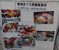 渋谷の春夏秋冬でぶっちぎり鮨、そして国立小劇場で賤ヶ嶽七本槍 - kimcafeのB級グルメ旅