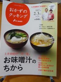 新しいお味噌汁 - 家暮らしノート