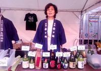 地上のパラダイス?! 湯田温泉 酒祭 - butako西の都に住む in山口
