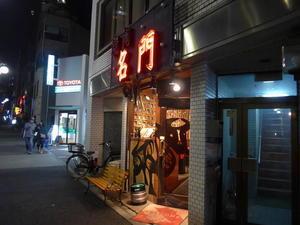 """四谷三丁目「焼肉 名門」へ行く。 - 女性ゲームプロデューサーの""""旨い""""を探す大冒険「メシクエLV34」"""