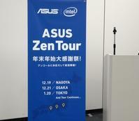 1月20日『ASUS Zen Tour 年末年始大感謝祭!』に参加しました! - 月夜のひとりごと
