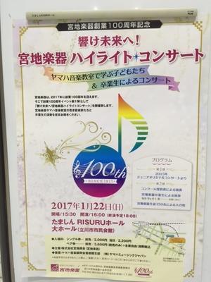 宮地楽器ハイライトコンサート - 川口晴子のぴあのめも