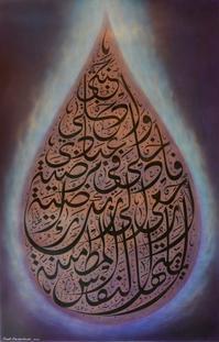 『安らかなる魂』The Peaceful Spirit・・・アラビア書道作品 - 写真でイスラーム
